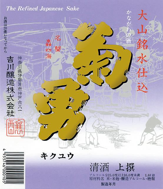 菊勇(きくゆう)