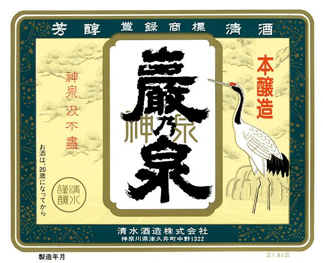 巖乃泉(いわおのいずみ)
