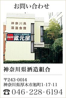神奈川県酒造組合 お問い合わせ 電話 046-228-6194
