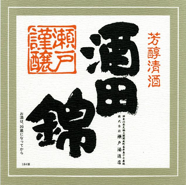 酒田錦(さかたにしき)