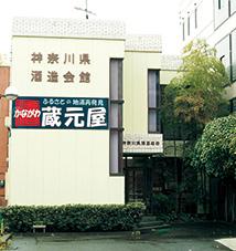 神奈川県酒造組合外観